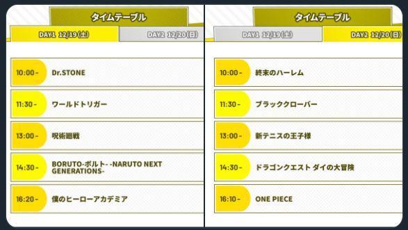 Jump Festa 2021 list