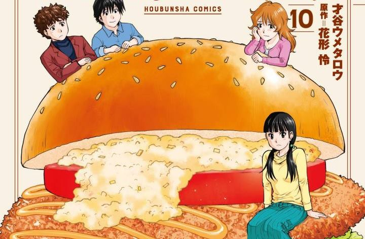 Honjitsu no Burger