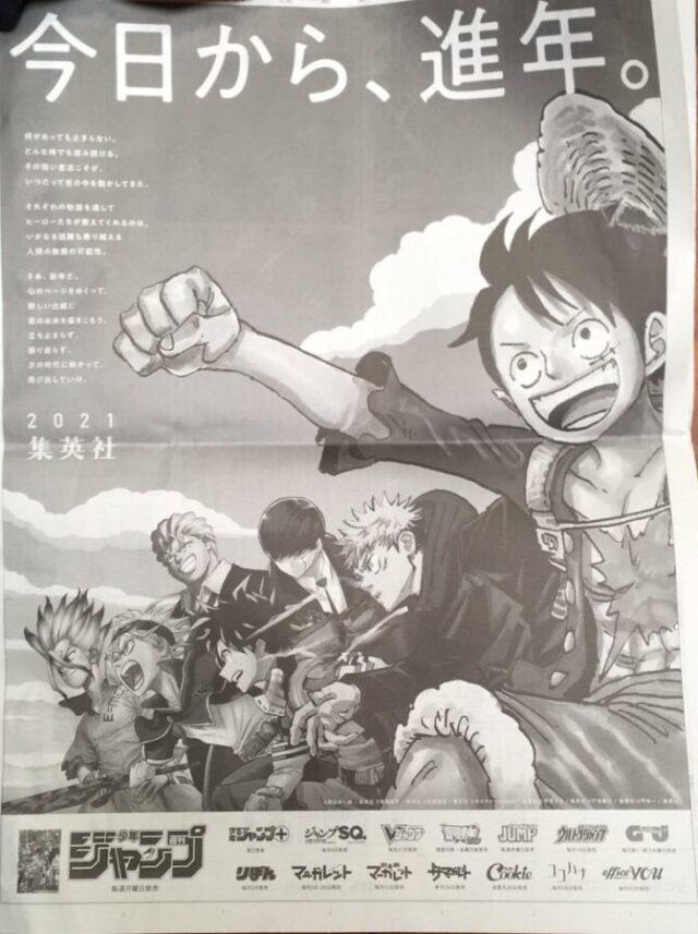 Shueisha's Newspaper Advertisement for 2021 printed many Jump characters.