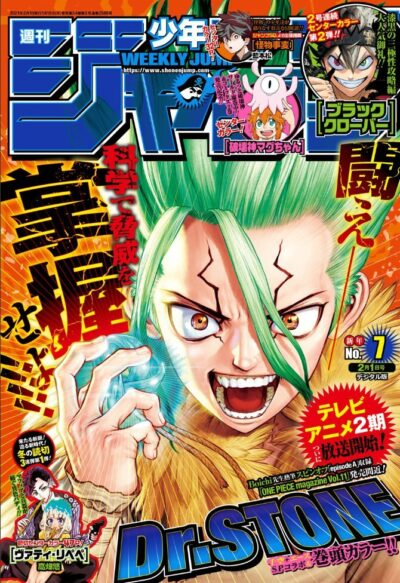 Weekly Shonen Jump issue 7 cover