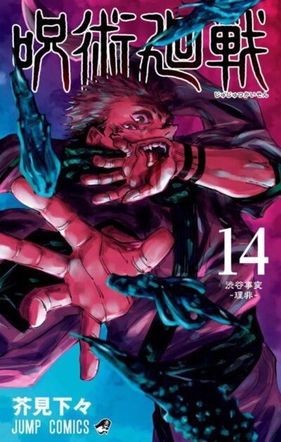 Jujutsu kaisen volume 14 shoseki top manga sales newtype magazine