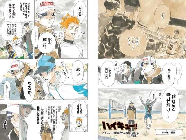Haikyuu Special Chapter published in Shōnen Jump+