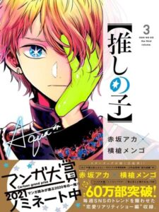 Oshi no Ko has 600,000 copies
